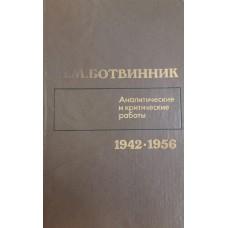 Ботвинник М. М. Аналитические и критические работы, 1942-1956. – Москва: Физкультура и спорт, 1985. – 394 с.: ил.