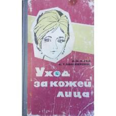 Ласс Д. И. Уход за кожей лица. – Москва: Издательство литературы по строительству, 1964. – 263 с.: ил.