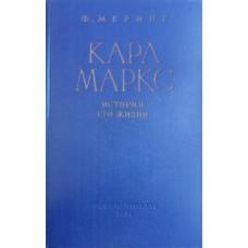 Меринг Ф. Карл Маркс: история его жизни: [вступ. ст. Б. Крылова, Н. Колпинского]. – Москва: Госполитиздат, 1957. – 607 с., портр.