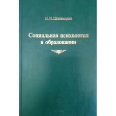 Шевандрин Н. И. Социальная психология в образовании. Ч. 1. Концептуальные и прикладные основы социальной психологии. – М.: ВЛАДОС, 1995. – 543 с. – ISBN 5-870650966-6