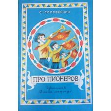 Соловейчик С. Л. Про пионеров: книга для октябрят. - 3-е издание. - Москва: Детская литература, 1984. - 63 с., ил.