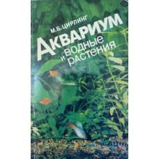 Цирлинг М. Б. Аквариум и водные растения: Руководство для любителя. – Санкт-Петербург: Гидрометеоиздат, 1991. – 255 с.: ил. – ISBN 5-286-00908-5