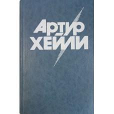 Хейли А. Аэропорт : [роман]. – М. : Все для вас, 1993. – 492 с. – ISBN 5-86564-018-6