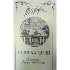 Тэффи Н. Ностальгия : рассказы, воспоминания. – Л. : Художественная литература, 1989. – 448 с. – ISBN 5-280-00930-X