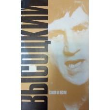Высоцкий В. С. Стихи и песни. – М. : Искусство, 1988. – 256 с. - ISBN 5-210-00083-4