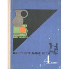 Федоров, С. А. Изобразительное искусство : 4 класс. – Москва : Просвещение, 1970. – 156, [2] с. : ил.
