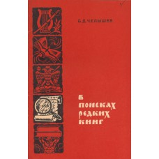 Челышев Б. Д. В поисках редких книг: [Для детей]. - М.: Просвещение, 1970. - 111 с.