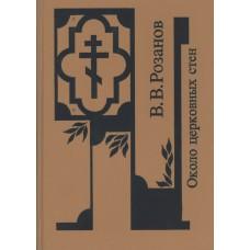 Розанов В. В. Собрание сочинений. Около церковных стен. - М.: Республика, 1995 – 557с.