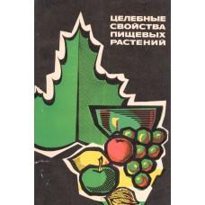 Скляревский Л. Я. Целебные свойства пищевых растений. – М.:          Россельхозиздат, 1972. - 271 с.