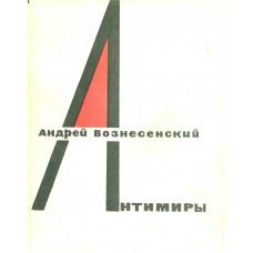 Вознесенский А. А. Антимиры: (Избранная лирика). – М.: Молодая гвардия, 1964. – 222 с. портр.