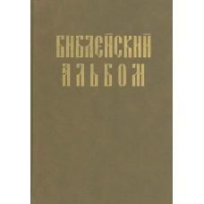 Библейский альбом в гравюрах Гюстава Доре. – Москва : Фирма АРТ, 1991. – 230 с. : ил.