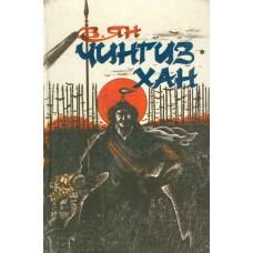 Ян В. Г. Чингиз-хан : исторический роман / В. Ян. – Элиста : Джангар, 1993. – 318, [2] с.