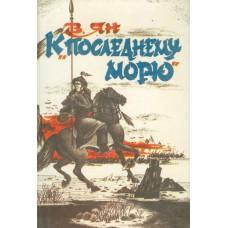 Ян, В. Г. К «Последнему морю» : исторический роман / В. Ян. – Элиста : Джангар, 1993. – 316, [2] с.