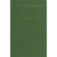 Макогоненко, Г. П. Творчество А. С. Пушкина в 1830-е годы (1833-1836) / Г. П. Макогоненко . – Ленинград : Художественная литература, 1982. – 463 с.