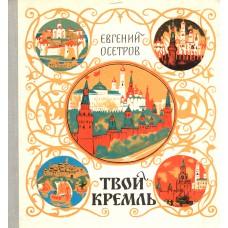 Осетров Е. И. Твой кремль. – М.: Малыш, 1974. – 126 с.