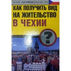 Как получить вид на жительство в Чехии / отв. Ред. Д. В. Толкачев. – Москва: Кампана, 1999. – 153 с. – (Бизнес-иммиграция)