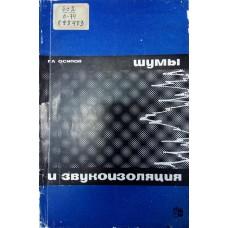 Осипов, Г. Л. Шумы и звукоизоляция / Г. Осипов. – Москва: Строийздат, 1967. – 104 с. : ил.