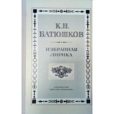 Батюшков К. Н. Избранная лирика. – М.: Детская литература, 1979. – 112 с.: ил. – (Школьная библиотека)