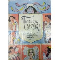 Попался, сверчок!: французские народные сказки. – М.: Детская литература, 1975. – 191 с.