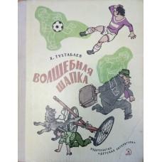 Тухтабаев Х. Волшебная шапка: повесть-сказка. – М.: Детская литература, 1978. – 207 с.