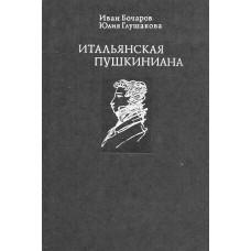 Бочаров Иван Николаевич. Итальянская Пушкиниана. – Москва: Современник, 1991. – 443 с.: ил.,
