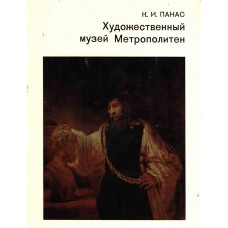 Панас К. И. Художественный музей Метрополитен. – Москва: Искусство, 1982. – 264 с.: ил., цв. ил.