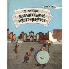 Хитц К. Р. В Стране музыкальных инструментов: [Для детей: Пер. с нем.]. – Москва: Адонис, 1995. – 125 с.: ил.