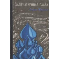 Шергин Б. В. Запечатленная слава: Поморские были и сказания. – М.: Сов. писатель, 1967. – 438с.