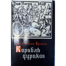 Брант С. Корабль дураков : Избранные сатиры. – М. : Художественная литература, 1965. – 279 с. : ил.