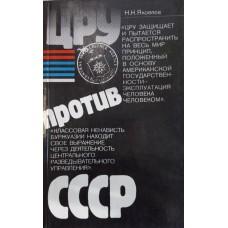 Яковлев Н. Н. ЦРУ против СССР. – М. : Правда, 1983. – 463 с. : ил.