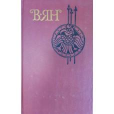 Ян В. Собрание сочинений: В 4 т. – М. : Правда, 1989