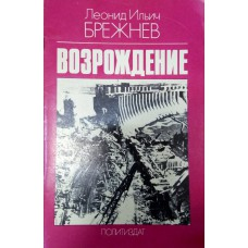 Брежнев Л. И. Возрождение. – Москва: Политиздат, 1978. – 62с.