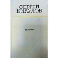 Викулов С. В. Поэмы. – М.: Сов. Россия, 1983. – 238с.