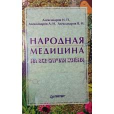 Александров Н. П. Народная медицина. - СПб.: Питер Ком, 1998. - 448 с.