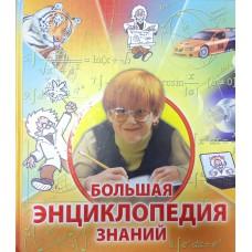 Большая энциклопедия знаний: [для детей среднего школьного возраста]. – Москва: Эксмо, 2012. – 344 с.: цв. ил.