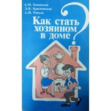 Каневский Е. М. Как стать хозяином в доме.  – Москва: Стройиздат, 1990. – 205 с.: ил.