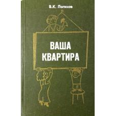 Логинов В. К. Ваша квартира. - Мурманск: Книжное издательство, 1982. - 240 с.