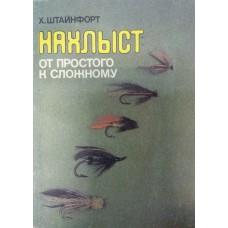Штайнфорт Х. Нахлыст: от простого к сложному. - Москва: Физкультура и спорт, 1985. - 240 с.