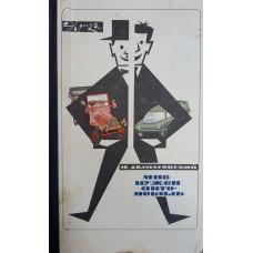 Долматовский Ю. А. Мне нужен автомобиль. – М.: Молодая гвардия, 1967. – 304 с. – (Эврика)