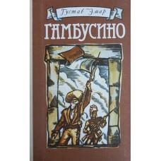 Эмар Г. Гамбусино. – Мурманск: Мурманское книжное издательство, 1986. – 192 с.