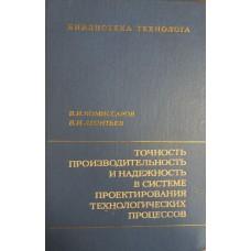Комиссаров В. И. Точность, производительность и надежность в системе проектирования технологических процессов. – М.: Машиностроение, 1985. – 219 с. : ил. . – (БТ. Библиотека технолога)