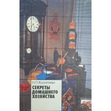 Коноплева Н. П. Секреты домашнего хозяйства: книга для учащихся. – М.: Просвещение, 1993. – 126 с. – ISBN 5-09-003290-4