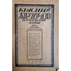 Красный архив: исторический журнал. – СПб.: Всемирная литература, 1923. – № 3