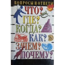 Любимцев В. В. Вопросы и ответы. – М.: Дрофа, 1995. – 381 с. – (Что? Где? Когда? Как? Зачем? Почему?) – ISBN 5-7107-0448-2