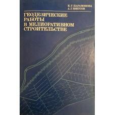 Парамонова Е. Г. Геодезические работы в мелиоративном строительстве. – М.: Недра, 1981. – 142 с.