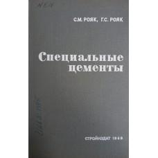 Рояк С. М. Специальные цементы / С. М. Рояк, Г. С. Рояк. – М.: Стройиздат, 1993. – 407 с. : ил.