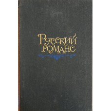 Русский романс. – М.: Правда, 1987. – 640 с.