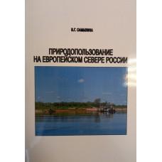 Самылина В. Г. Природопользование на Европейском Севере России. – Вологда: ВоГУ, 2016. – 213 с. – ISBN 978-5-9909462-5-5