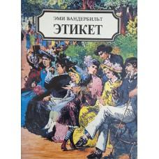 Вандербильт Э. Этикет. Кн. 1. – М.: Авиаль, 1996. – 216 с. – ISBN 5-250-02578-1
