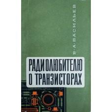 Васильев В. Радиолюбителю о транзисторах. – М.: ДОСААФ, 1973. – 238 с.